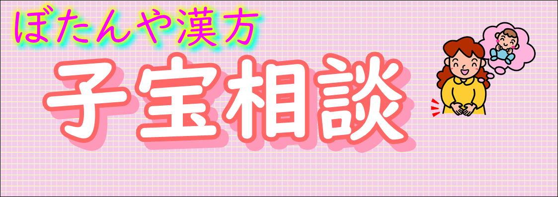 子宝相談(男女不妊)